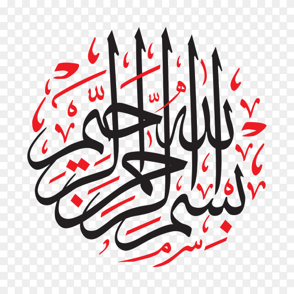 Arabic Calligraphy of Bismillah Al Rahman Al Rahim, The first verse of THE QUR'AN on transparent background PNG.png