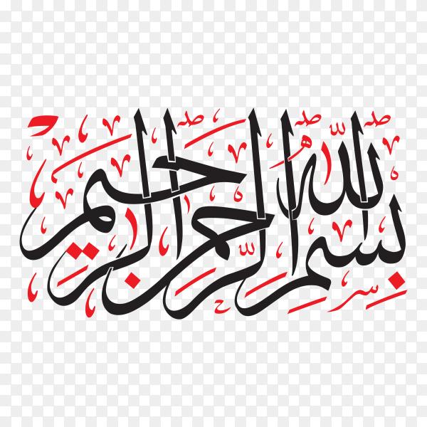 Arabic Calligraphy of Bismillah Al Rahman Al Rahim, The first verse of THE QUR'AN premium vector PNG.png