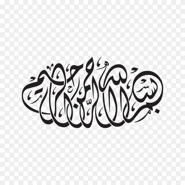Arabic Calligraphy of Bismillah Al Rahman Al Rahim, The first verse of THE QUR'AN on transparent background PNG