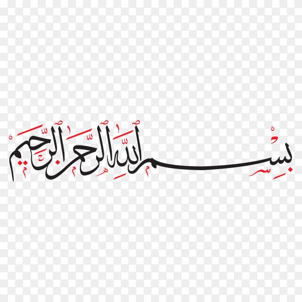 Arabic Calligraphy of Bismillah on transparent PNG.png
