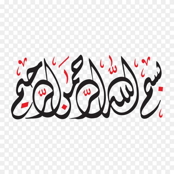Arabic Calligraphy of Bismillah on transparent background PNG