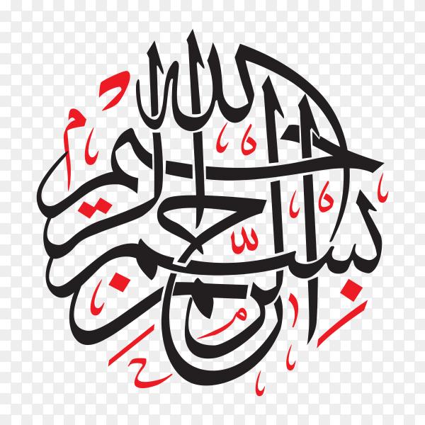 Arabic Calligraphy of Bismillah premium vector PNG.png