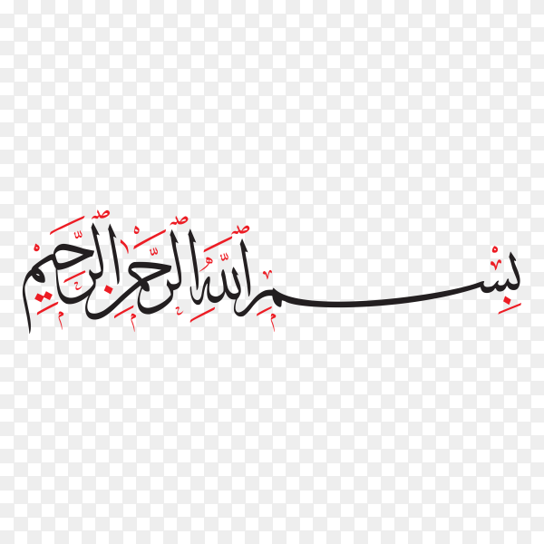 Arabic Calligraphy of Bismillah, the first verse of Quran, translated as In the name of God on transparent PNG.png