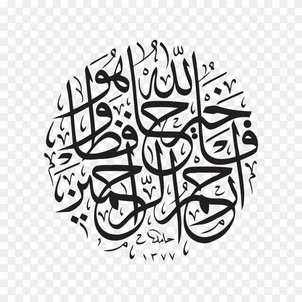 Arabic Calligraphy of text (God is a good keeper and he is the most merciful) from holy Quran on transparent background PNG