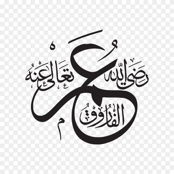 Arabic Calligraphy of text (Omar Al-Faruq, may God be pleased with him) on transparent background PNG