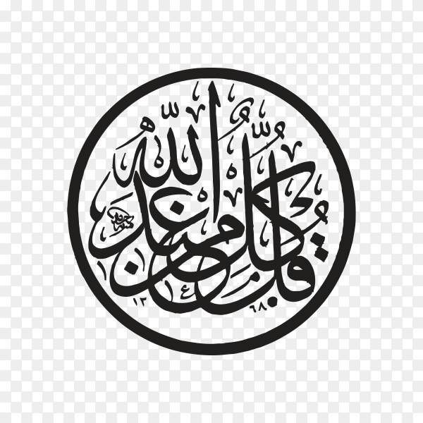 Arabic Calligraphy of text (Say both from God ) from holy Quran on transparent background PNG