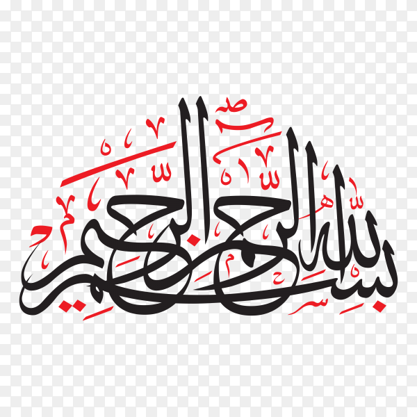 Arabic Calligraphy of the first verse of Quran (In the name of God ) on transparent PNG.png