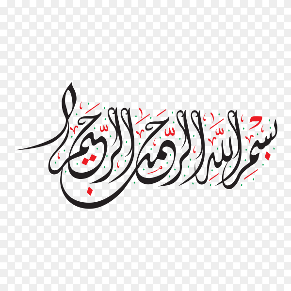 Arabic Calligraphy of the first verse of Quran (In the name of God ) on transparent background PNG.png