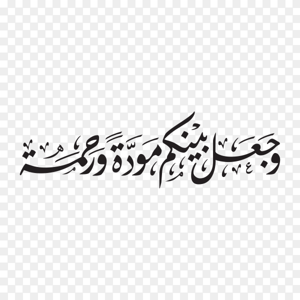 Arabic Calligraphy of verse 21 from chapter `Ar Rum` of the Quran, translated as`and He placed between you affection and mercy on transparent background PNG