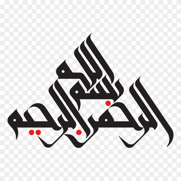 Arabic Islamic Calligraphy in Bismillah , In The Name of God on transparent background PNG.png