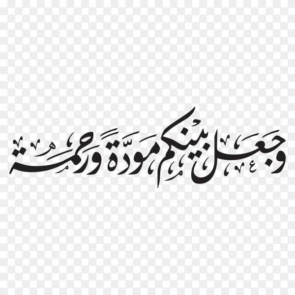 Arabic Islamic calligraphy Quranic verse marriage affection and mercy on transparent background PNG
