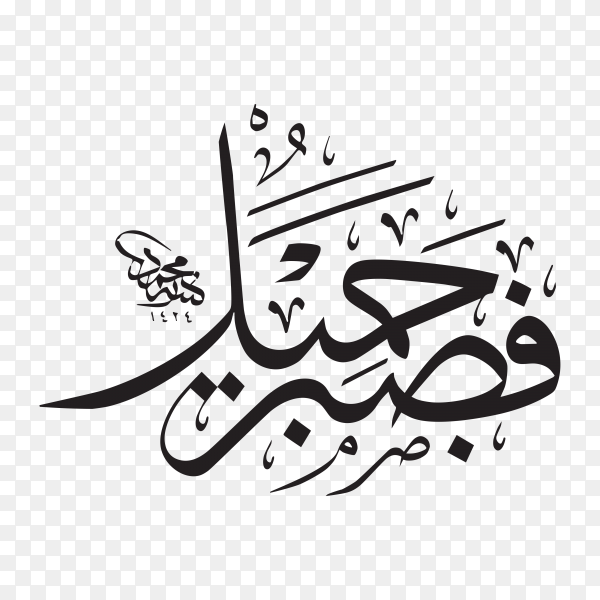 Arabic Islamic calligraphy from the Koran , translation  But patience is beautiful Premium vector PNG