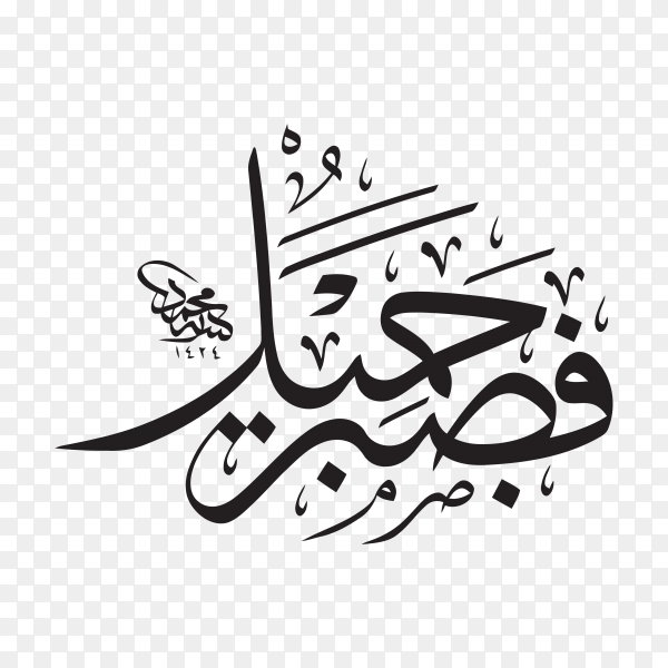Arabic Islamic calligraphy from the Koran , translation  But patience is beautiful on transparent background PNG
