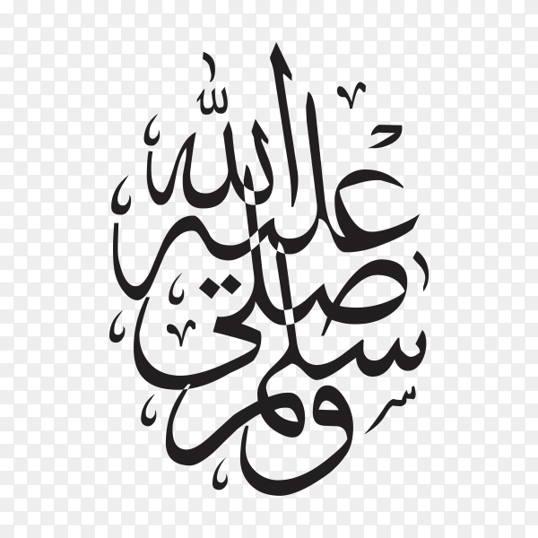 Arabic Islamic calligraphy in prophet muhammad on transparent background PNG.png
