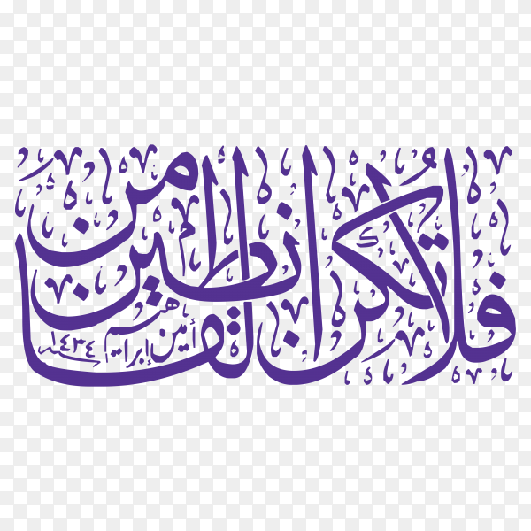 Arabic Islamic calligraphy in quran on transparent background PNG.png