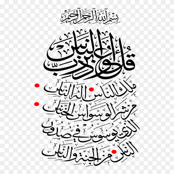 Arabic Islamic calligraphy of (qul auzu bi rabbil nas Surah Al-Nas 1141) from holy Quran on transparent background PNG