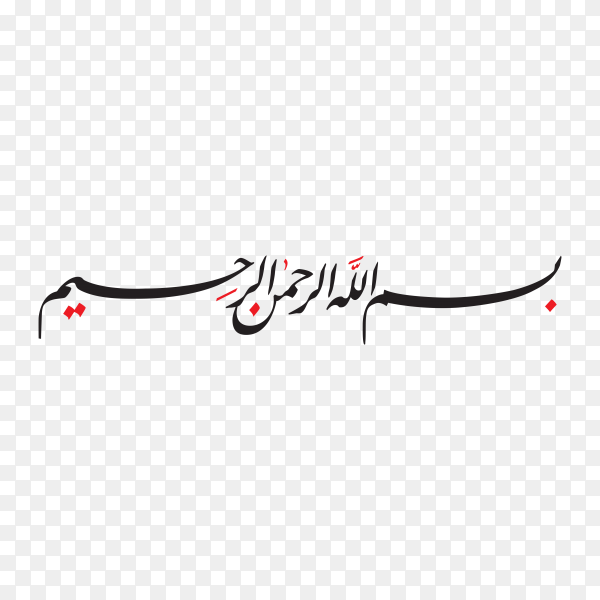 Arabic Islamic calligraphy of Bismillahirrahmanirrahim (in the name of Allah, most gracious, most merciful) on transparent background PNG.png