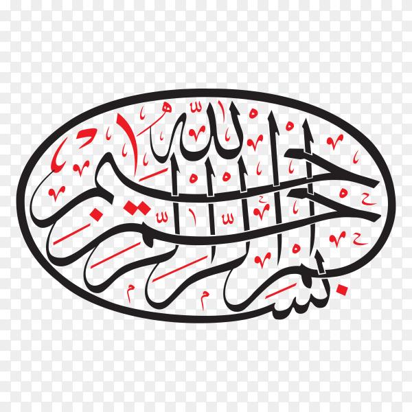 Arabic Islamic calligraphy of Bismillahirrahmanirrahim (in the name of Allah, most gracious, most merciful) premium vector PNG.png