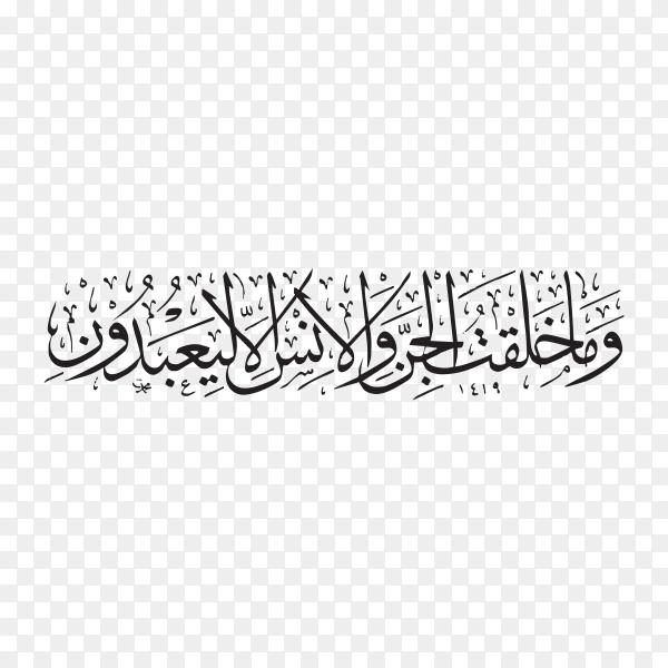 Arabic Islamic calligraphy of Quran Kareem on transparent background PNG