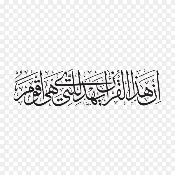 Arabic Islamic calligraphy of Surah Al-Isra verse 9 on transparent background PNG