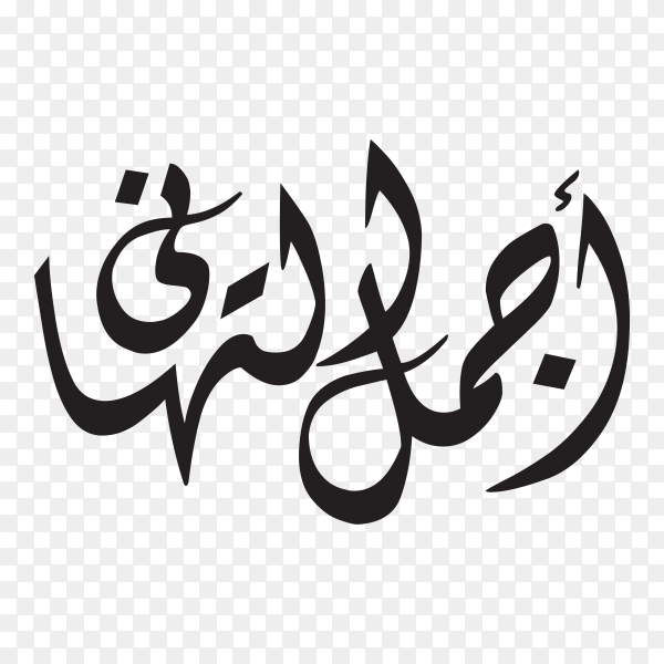 Arabic Islamic calligraphy of text ( best wishes ) on transparent background PNG