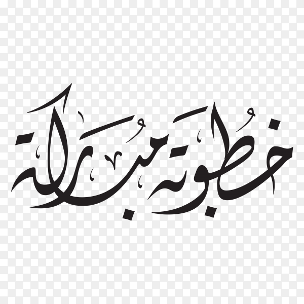 Arabic Islamic calligraphy of text ( blessed engagement ) on transparent background PNG