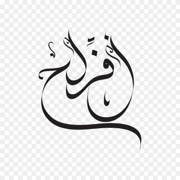Arabic Islamic calligraphy of text ( weddings ) premium vector PNG