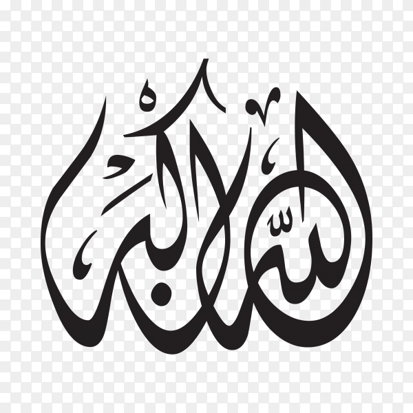 Arabic Islamic calligraphy of text (Allah is the greatest ) on transparent background  PNG