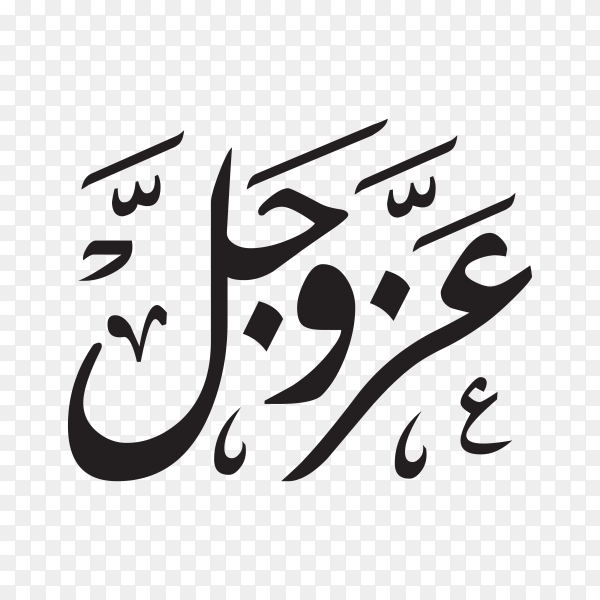 Arabic Islamic calligraphy of text (Almighty)on transparent background PNG