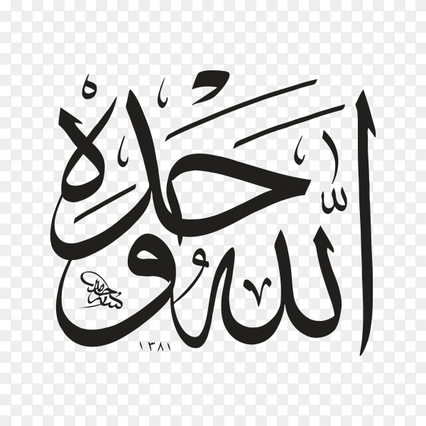 Arabic Islamic calligraphy of text (God alone ) on transparent background PNG