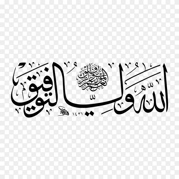 Arabic Islamic calligraphy of text (God grants success )on transparent background PNG