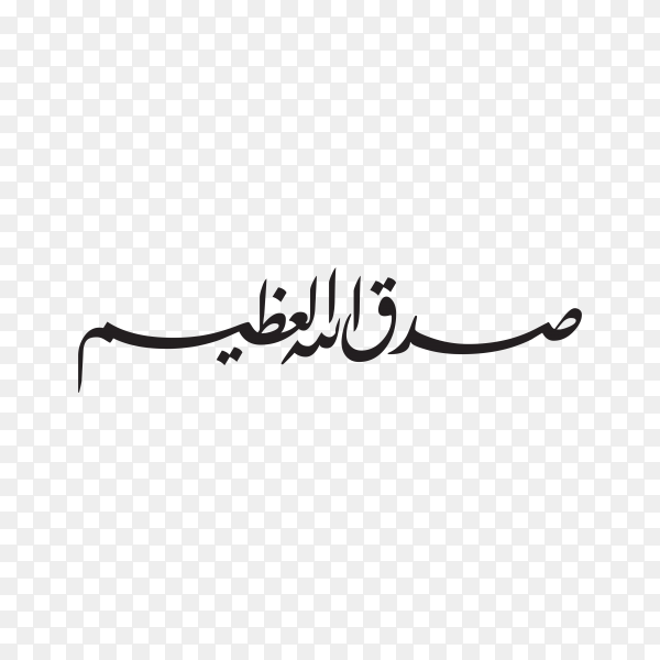 Arabic Islamic calligraphy of text (Great truth of God )on transparent background PNG