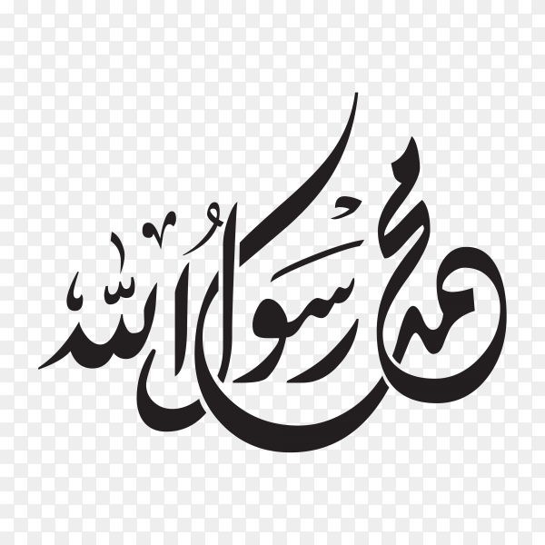 Arabic Islamic calligraphy of text (Muhammad is the Messenger of God ) on transparent background PNG