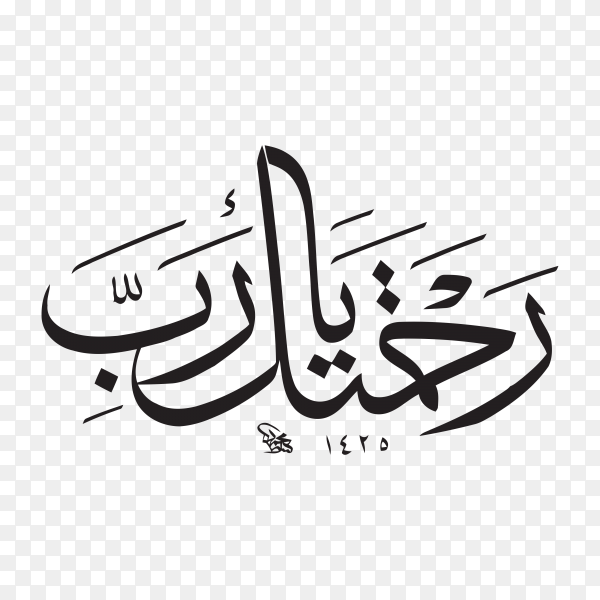 Arabic Islamic calligraphy of text (Your mercy, Lord) on transparent background  PNG
