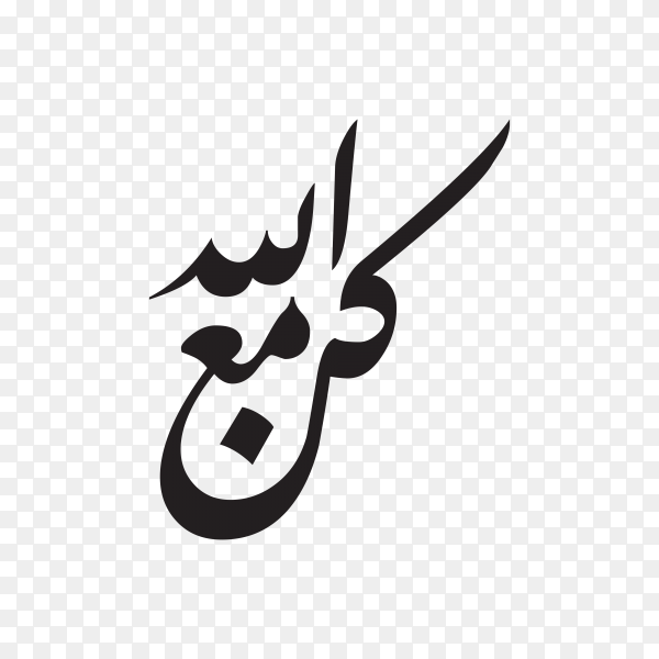 Arabic Islamic calligraphy of text (be with Allah )on transparent background PNG