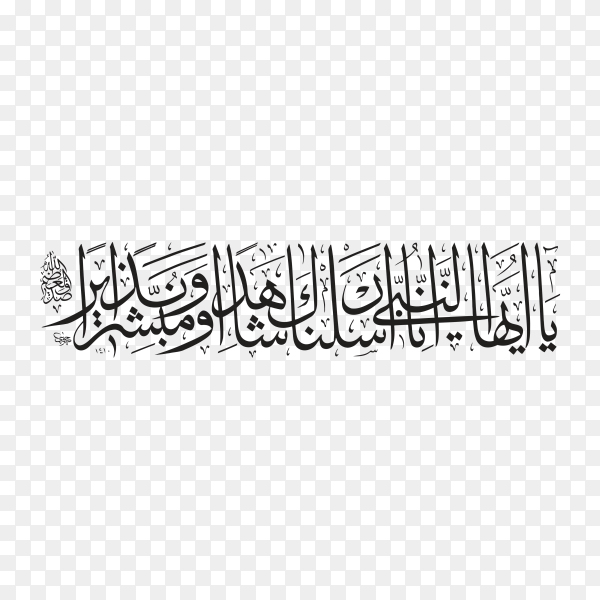 Arabic Islamic calligraphy of text Ya ayyuha alnnabiyyu inna arsalnaka shahidan (surah al-'ahzab 3345) on transparent background PNG