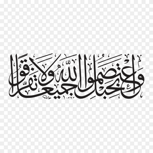 Arabic Quran calligraphy for Surah Al-Imran Verse 103 on transparent background PNG