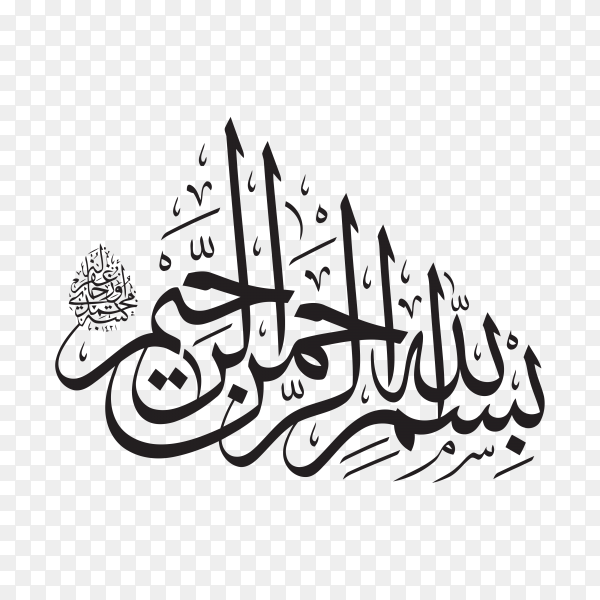 Arabic calligraphy , translation  In the name of merciful god ( Allah ) on transparent background PNG