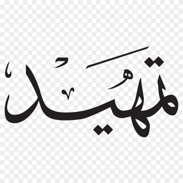 Arabic calligraphy Art on transparent background PNG.png