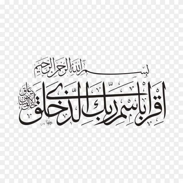 Arabic calligraphy Surah Al Alaq 961,2 Holy Quran. Say Read In the Name of your Lord who created on transparent background PNG