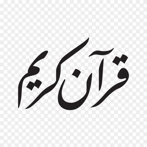 Arabic calligraphy design Al Quran on transparent background PNG.png