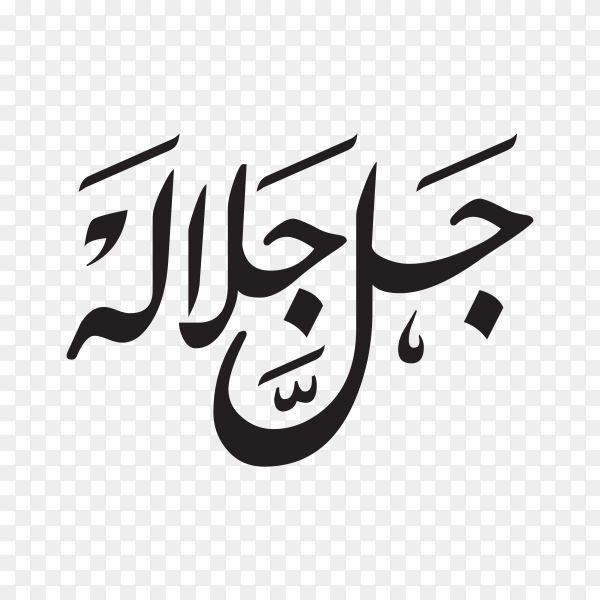 Arabic calligraphy for the word (God Almighty) on transparent background PNG