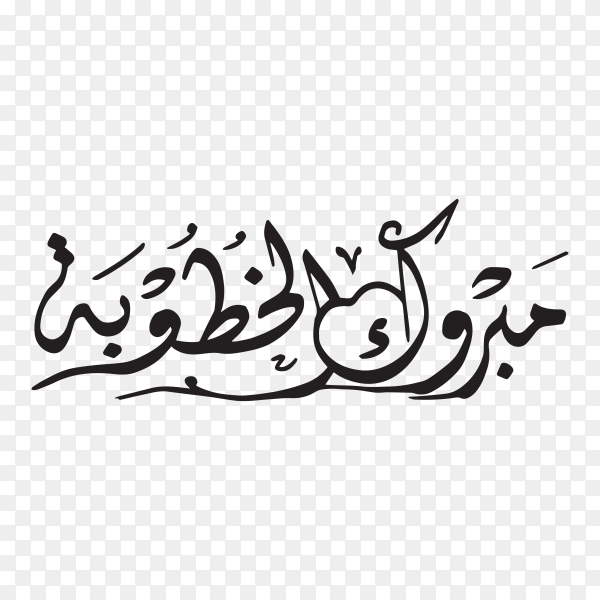 Arabic calligraphy of text ( Congratulations engagement ) on transparent background PNG