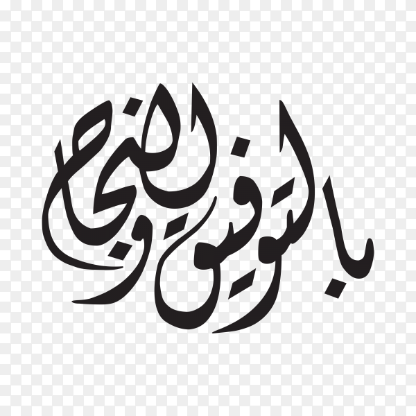 Arabic calligraphy of text ( Good luck and success ) on transparent background PNG