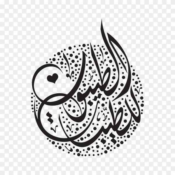 Arabic calligraphy of text ( Good people are meant to be with good people ) on transparent background PNG