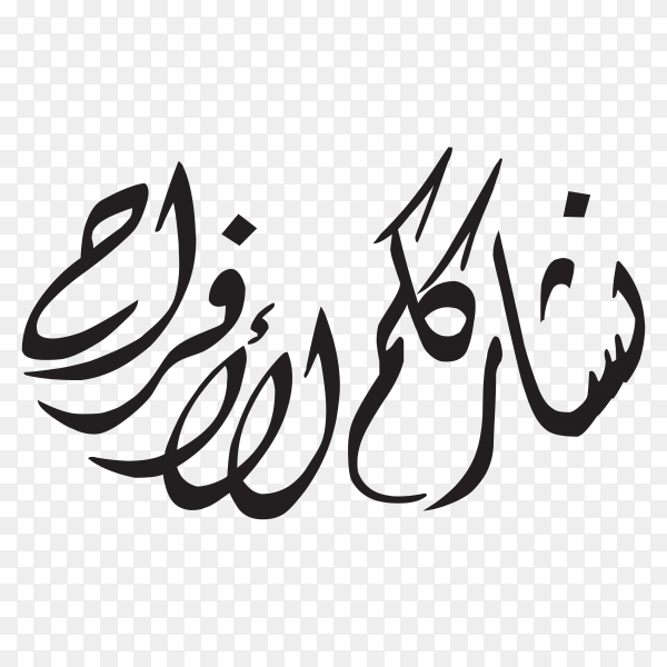 Arabic calligraphy of text ( We share the weddings  ) on transparent background PNG