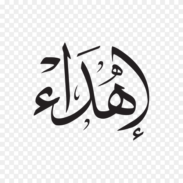 Arabic calligraphy of text ( dedicate ) on transparent background PNG