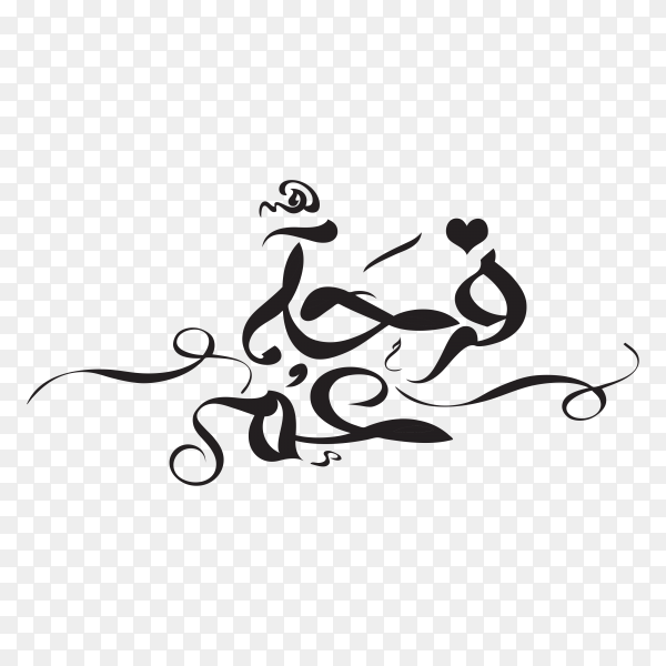 Arabic calligraphy of text ( the joy of my life ) on transparent background PNG