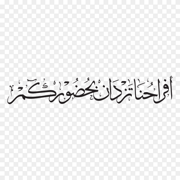 Arabic calligraphy of text (Our celebrations are filled with your presence ) on transparent background PNG