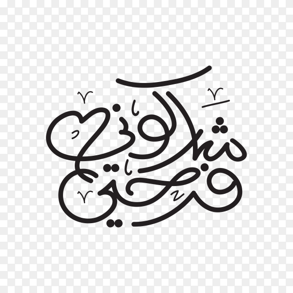 Arabic calligraphy of text (Share my joy ) on transparent PNG